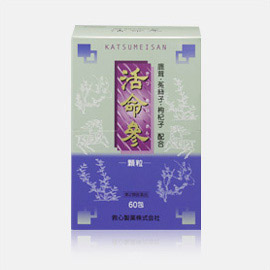 活命参(第2種医薬品)