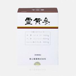 霊黄参(第3種医薬品)